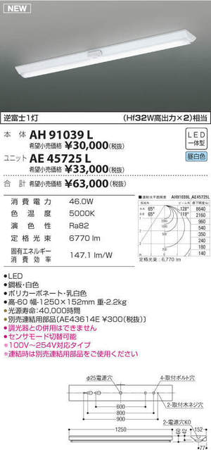コイズミ照明 人感センサ付LEDベースライトユニット(本体別売)【AE45725L】