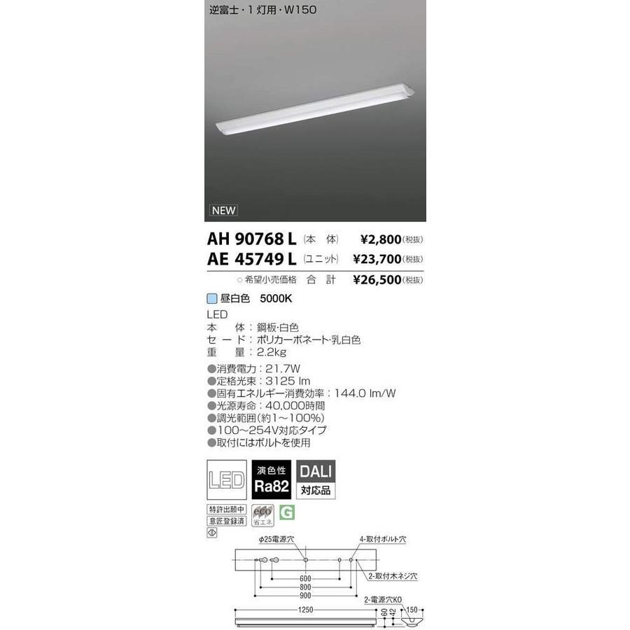 コイズミ照明 人感センサ付LEDベースライトユニット(本体別売)【AE45749L】