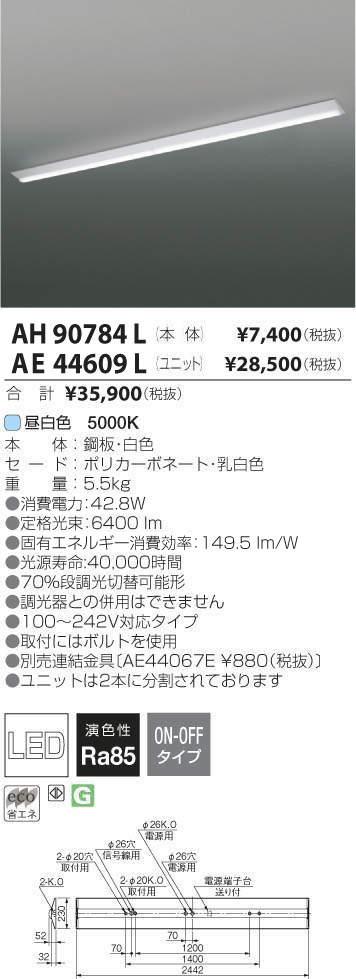コイズミ照明 LEDユニット搭載ベースライト 【AE44609L】
