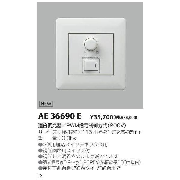 コイズミ照明 KOIZUMI 調光器 AE36690E