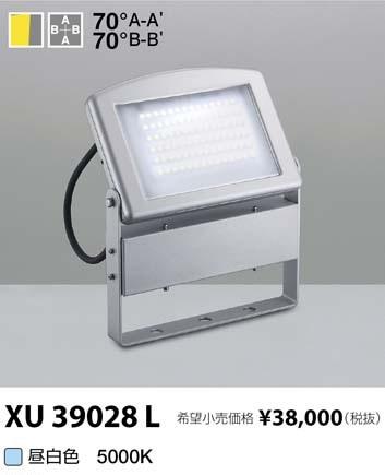 コイズミ照明 LED屋外用ハイパワー投光器 XU39028L