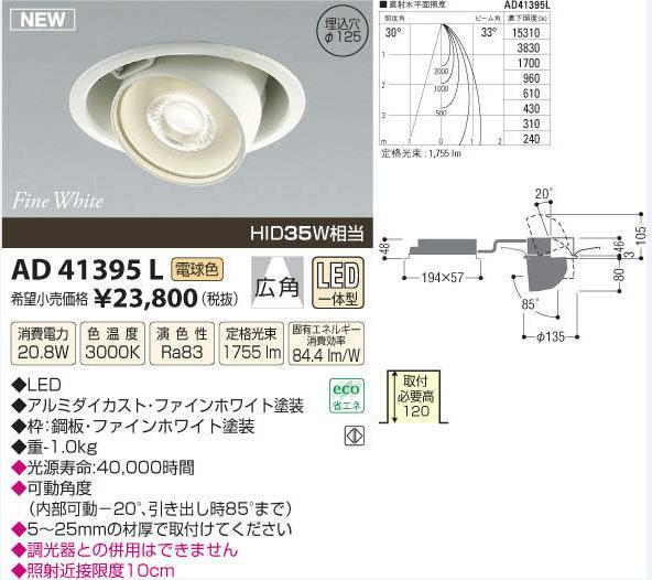 コイズミ照明  LED FullyハイパワーM形ダウンライト・スポットライト 電球色【KAD41395L】AD41395L