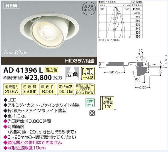 コイズミ照明  LED FullyハイパワーM形ダウンライト・スポットライト 温白色【KAD41396L】AD41396L