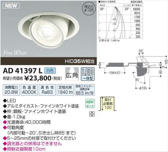 コイズミ照明  LED FullyハイパワーM形ダウンライト・スポットライト 白色【KAD41397L】AD41397L