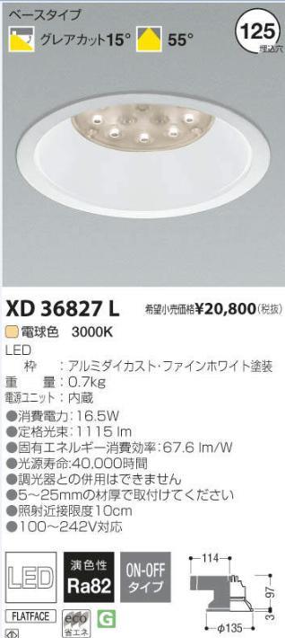 コイズミ照明 LEDダウンライトφ125 電球色【KXD36827L】