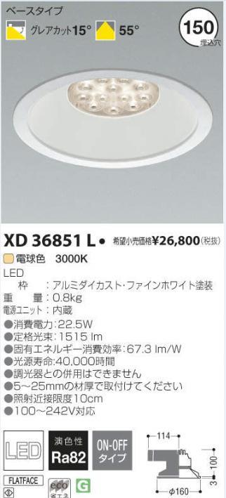 コイズミ照明 LEDダウンライトφ150 電球色【KXD36851L】