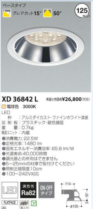 コイズミ照明 LEDダウンライトφ125 電球色【KXD36842L】