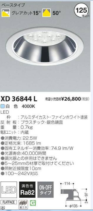 コイズミ照明 LEDダウンライトφ125 昼白色【KXD36844L】