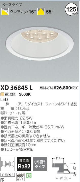 コイズミ照明 LEDダウンライトφ125 電球色【KXD36845L】