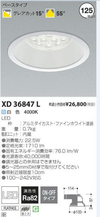 コイズミ照明 LEDダウンライトφ125 昼白色【KXD36847L】