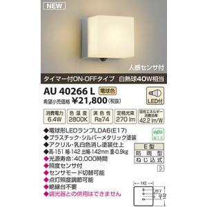 コイズミ照明 照明器具 cledy LEDポーチ灯 人感センサ付 タイマー付ON-OFFタイプ 白熱球40W相当 電球色 KAU40266L