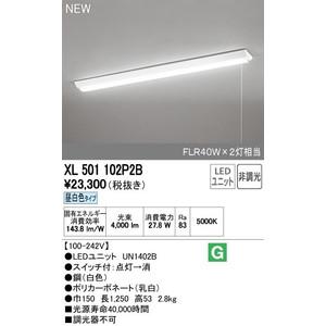 オーデリック照明器具 (LED光源ユニット別梱包 UN1402B) ベースライト 一般形 LED XL501102P2BS