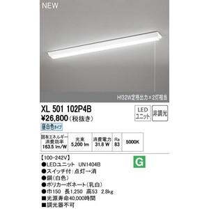 オーデリック照明器具(LED光源ユニット別梱包 UN1404B) ベースライト 一般形 LED XL501102P4BS