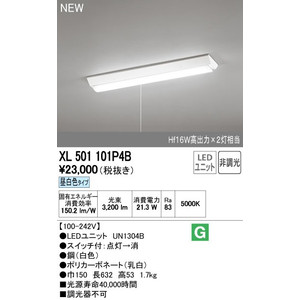 オーデリック照明器具(LED光源ユニット別梱包 UN1304B) ベースライト 一般形 LED XL501101P4BS
