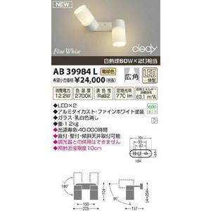 コイズミ照明 照明器具 cledy LED拡散タイプスポット 可動ブラケット 白熱球60W×2相当 電球色 広角 ON-OFFタイプ AB39984L KAB39984L