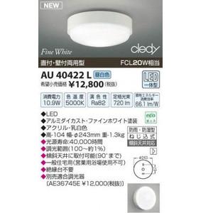 コイズミ照明  cledy LED防雨防湿型シーリング 直付・壁付両用型 FCL20W形相当  昼白色 【AU40422L】 KAU40422L
