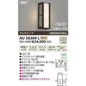 コイズミ照明(AS)人感センサ付LED防雨型ポーチライト AU38389L KAU38389L