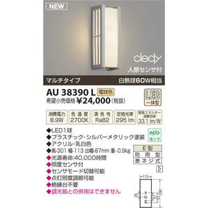 コイズミ照明(AS)人感センサ付LED防雨型ポーチライト AU38390L KAU38390L