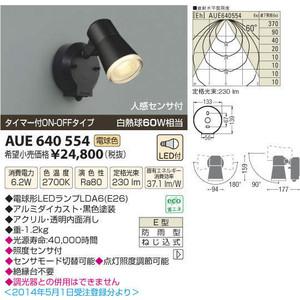 コイズミ照明(AS)人感センサ付LED防雨型スポットライト【AUE640554】