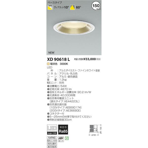 コイズミ照明 特価照明 cledy spark COBシングルコアハイパワーLEDベースダウンライト 浅型タイプ FHT57W×3クラス 電球色 調光 XD90618L