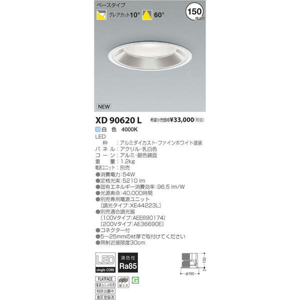 コイズミ照明 LEDダウンライト XD90620L