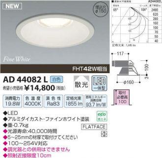 コイズミ照明 KOIZUMI LEDダウンライト AD44082L