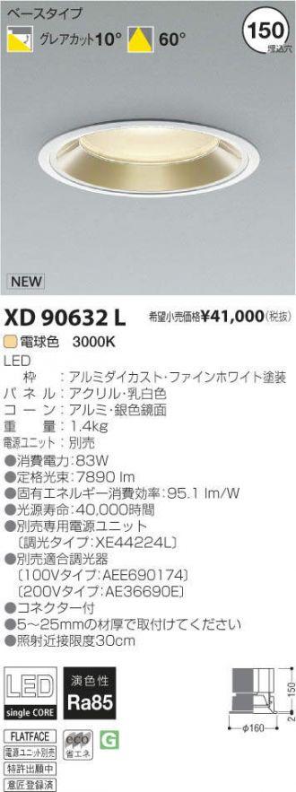 コイズミ照明 KOIZUMI LEDダウンライト(ハイパワー電源ユニット別) XD90632L