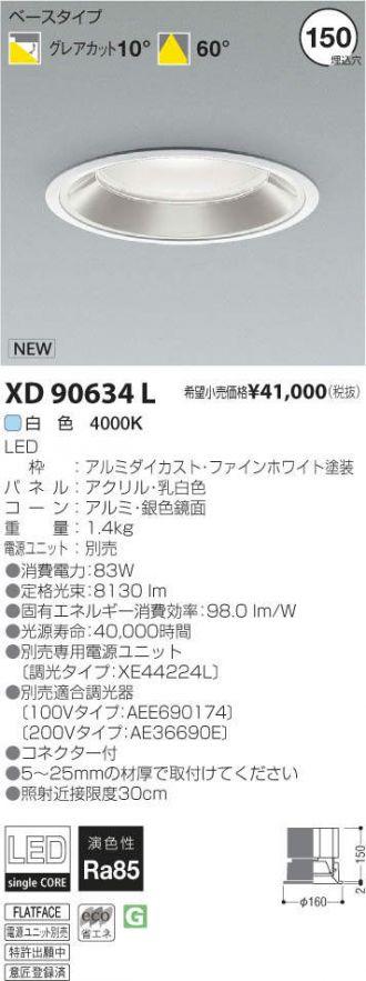 コイズミ照明 KOIZUMI LEDダウンライト(ハイパワー電源ユニット別) XD90634L