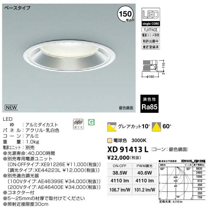 コイズミ照明 LEDダウンライト Φ150 M形ハイパワータイプ 電球色 ※ハイパワー電源ユニット別売り【KXD91413L】KOIZUMI