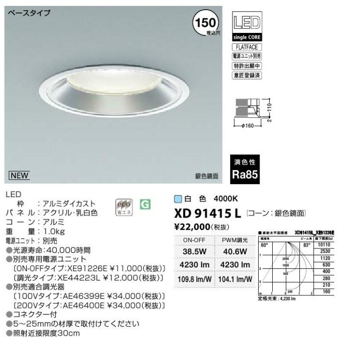 コイズミ照明 LEDダウンライト Φ150 M形ハイパワータイプ 白色 ※ハイパワー電源ユニット別売り【KXD91415L】KOIZUMI