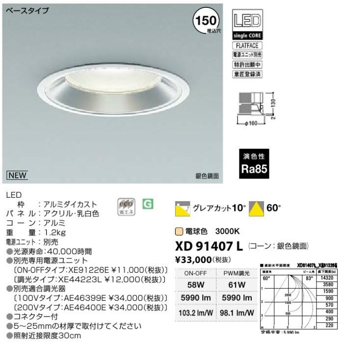 コイズミ照明 LEDダウンライト Φ150 M形ハイパワータイプ 電球色 ※ハイパワー電源ユニット別売り【KXD91407L】KOIZUMI