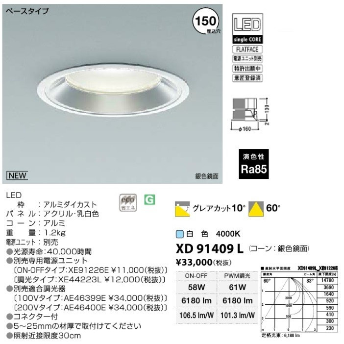 コイズミ照明 LEDダウンライト Φ150 M形ハイパワータイプ 白色 ※ハイパワー電源ユニット別売り【KXD91409L】KOIZUMI