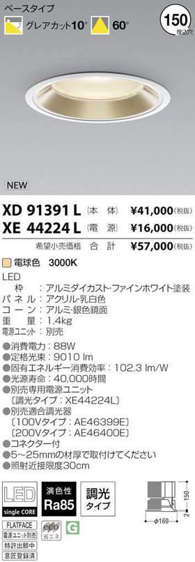 コイズミ照明 LEDダウンライト Φ150 M形ハイパワータイプ 電球色 ※ハイパワー電源ユニット別売り【KXD91391L】KOIZUMI
