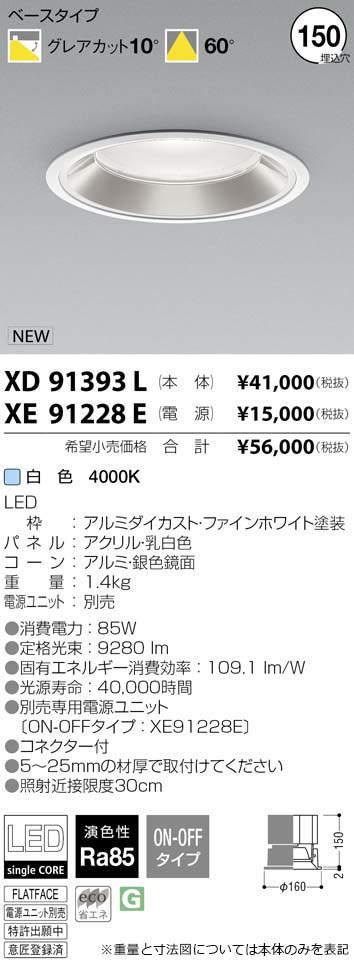 コイズミ照明 LEDダウンライト Φ150 M形ハイパワータイプ 白色 ※ハイパワー電源ユニット別売り【KXD91393L】KOIZUMI