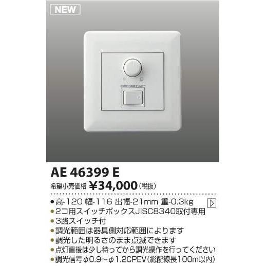 コイズミ照明 KOIZUMI 調光器 【KAE46399E】 AE46399E