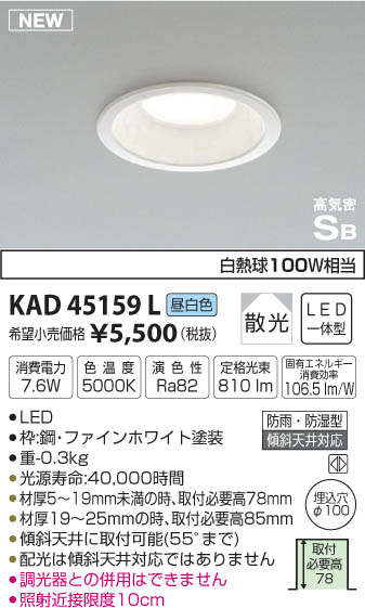 売れ筋ランキング コイズミ照明 LEDダウンライト 高気密SB形 昼白色 超定番 白熱球100Wタイプ KOIZUMI AD45159L KAD45159L Φ100