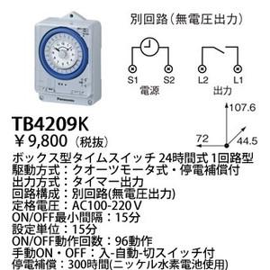 パナソニック 24時間式タイムスイッチ クォーツモータ式 a接点(別回路)【TB4209K】