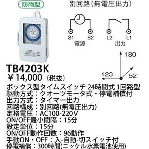 パナソニック 24時間式タイムスイッチ 防雨型 クォーツモータ式 AC100-220V a接点(別回路) 【TB4203K】