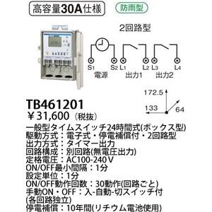 パナソニック 防雨型高容量30Aタイムスイッチ(24時間式・2回路型) 【TB461201】
