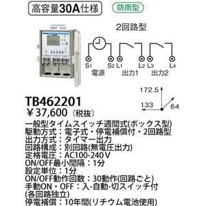 パナソニック 防雨型電子式タイムスイッチ(2回路型) 【TB462201】