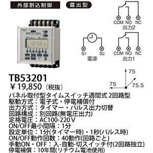 パナソニック 露出取付型電子式タイムスイッチ(2回路型)(別回路) 【TB53201】