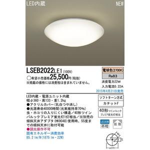 パナソニック 小型シーリングライト 40形ツインパルックプレミア蛍光灯1灯相当・拡散タイプ 【LSEB2022LE1】
