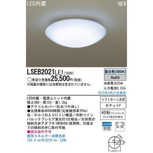 パナソニック 小型シーリングライト 40形ツインパルックプレミア蛍光灯1灯相当【LSEB2021LE1】