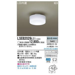 パナソニック 小型シーリングライト 100形電球1灯相当・拡散タイプ 【LSEB2029LE1】