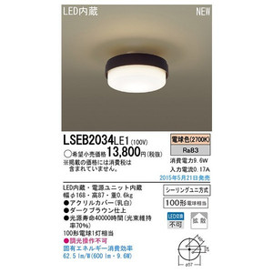 パナソニック 小型シーリングライト 100形電球1灯相当・拡散タイプ 【LSEB2034LE1】