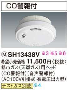 パナソニック SH13438V ガス当番 Panasonic