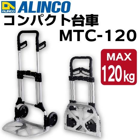 アルインコ コンパクト台車【MTC-120】