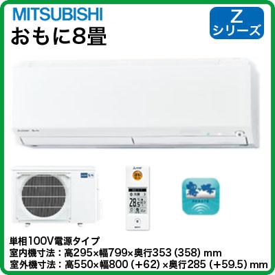 三菱電機 住宅用エアコン MSZ-ZXV255