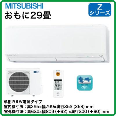 三菱電機 住宅用エアコン MSZ-ZXV905S