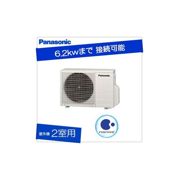 パナソニック ハウジングエアコン 2室用室外機 CU-M502D2